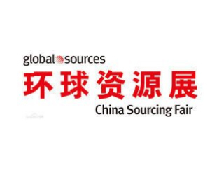 Global Sources, China Sourcing Fair October 11-14, 2019